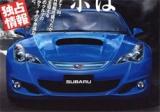Subaru'nun yýldýzý Japonya'da